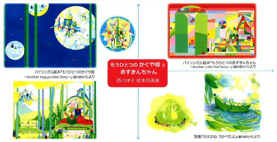 岡山アートガーデンギャラリー 西川律子絵本原画展