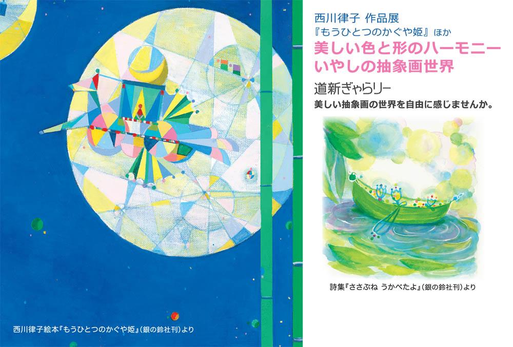 2014-06 道新ぎゃらりー 西川律子作品展