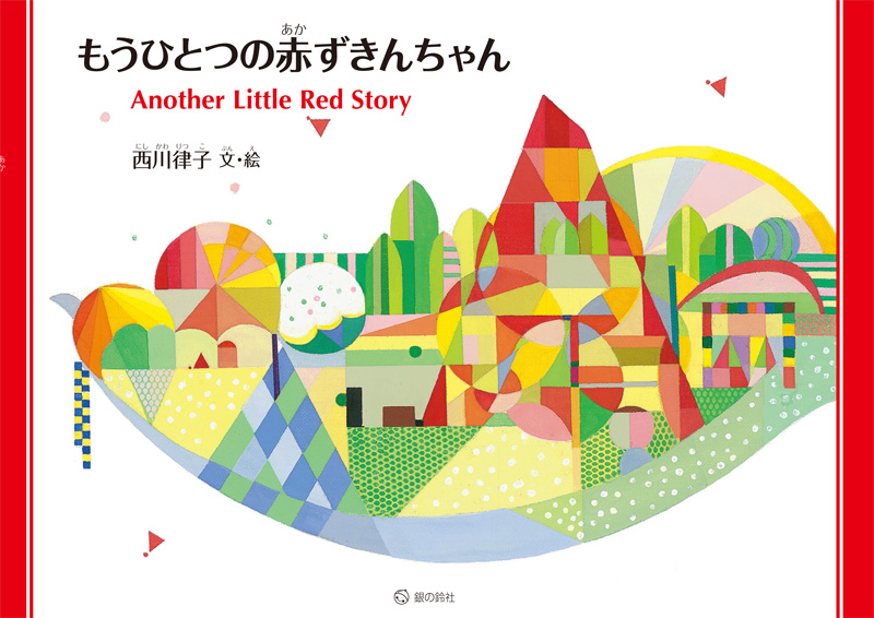 Anoyter Little Red Story