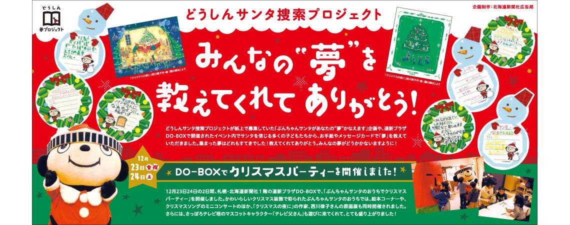 2016年12月28日付の北海道新聞 朝刊掲載紙面