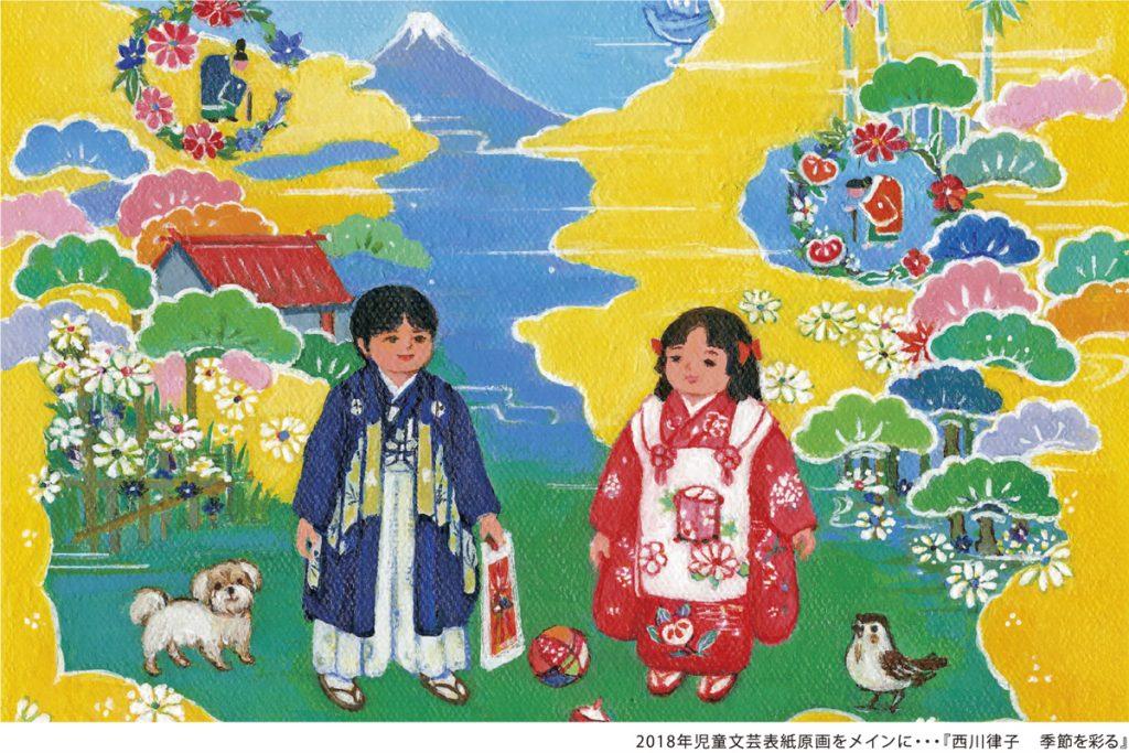 西川律子季節を彩る