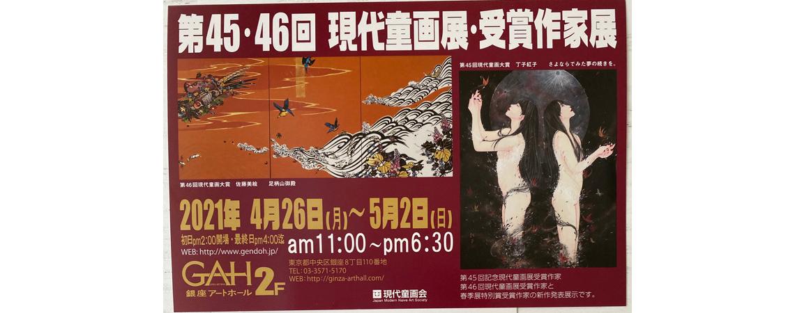 第45・46回 現代童画展・受賞作家展